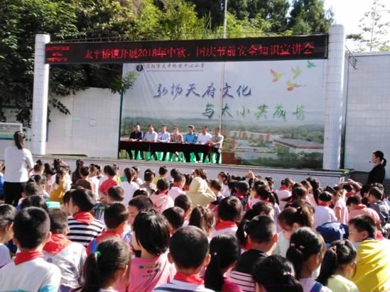 太平桥镇开展中秋国庆前校园安全教育培训会